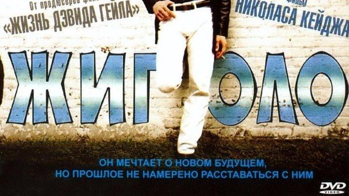 Жиголо 2002 Канал Николас Кейдж