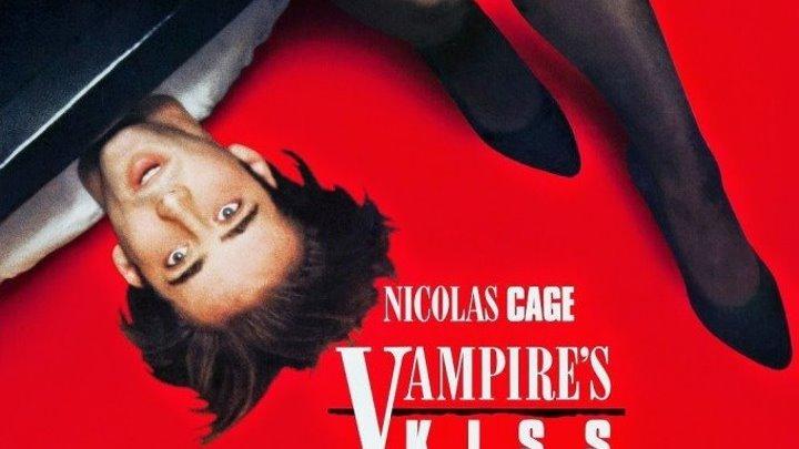 Поцелуй вампира 1988 Канал Николас Кейдж