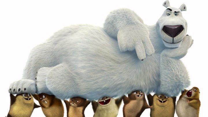 Норм и Несокрушимые (2016) HD Русский Трейлер
