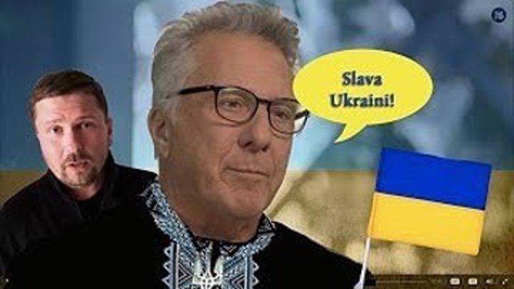 Дастин Хоффман. Украинец.