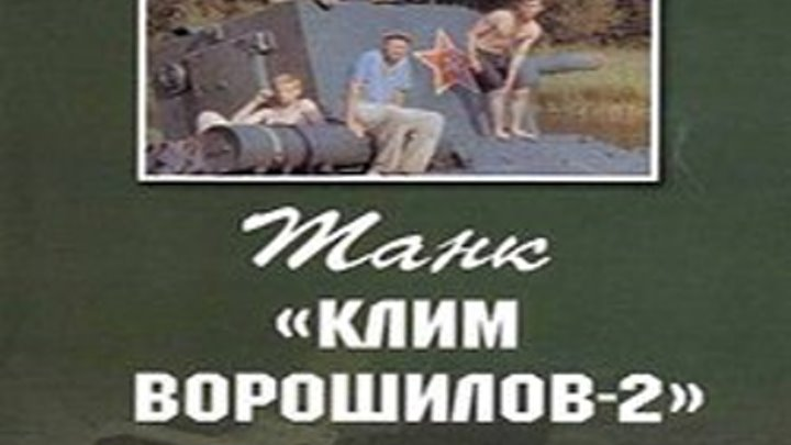 Танк Клим Ворошилов-2 (1990) Х_Ф