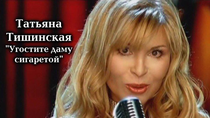 Татьяна Тишинская - Угостите даму сигаретой / клип