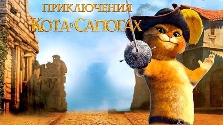 Приключения кота в сапогах 2 сезон 10 и 11 серии 2016 HD+