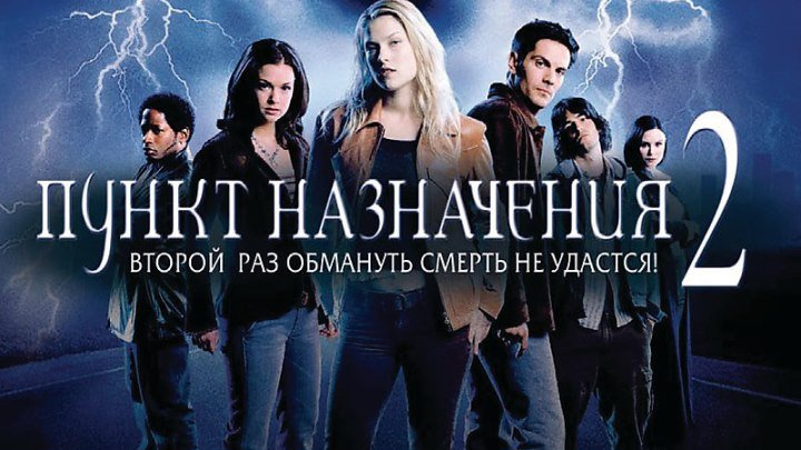 """Пункт назначения 2"" _ (2003) Ужасы,триллер.(18+) Full HD 1080p."