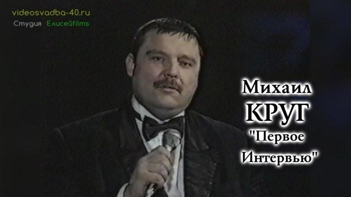 Михаил Круг - Откуда взялся Круг / Первое Интервью / 1996