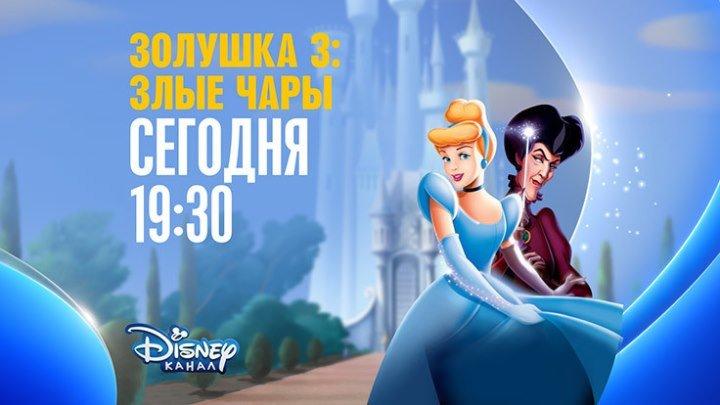 """""""Золушка 3: Злые чары"""" на Канале Disney!"""