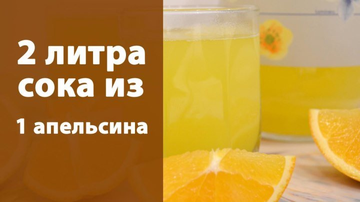 Как из одного апельсина получить 2 литра сока