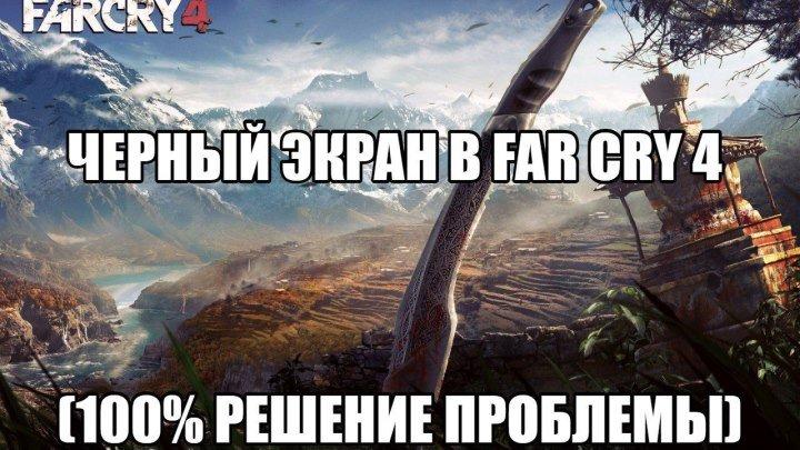Черный Экран в Far Cry 4 (100% РЕШЕНИЕ проблемы)