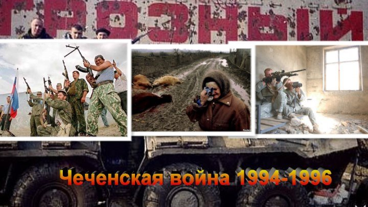 Чечня 1994-1996г...мы помним о вас,вы не забыты...