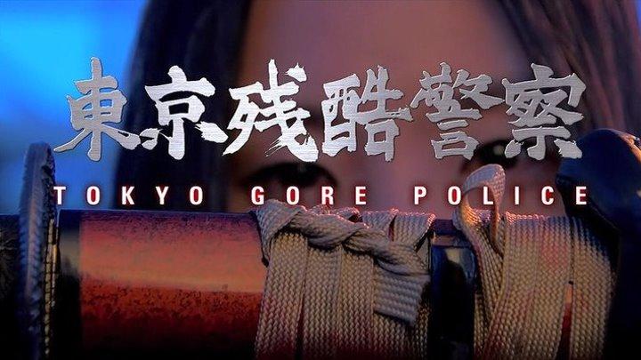 Токийская полиция крови (18+) / Tokyo Gore Police 2008 HD 720 Ужасы, Фантастика, Боевик