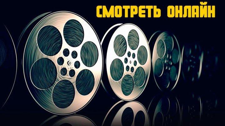 Маршрут построен (2016) - kinogo-films.net