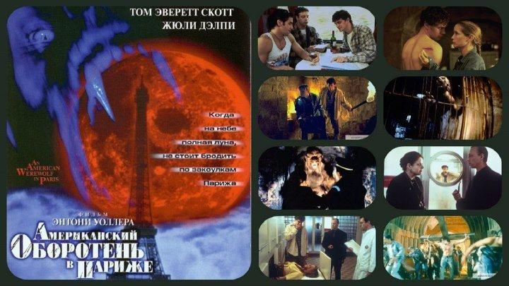 Американский оборотень в Париже (1997) Full-HD