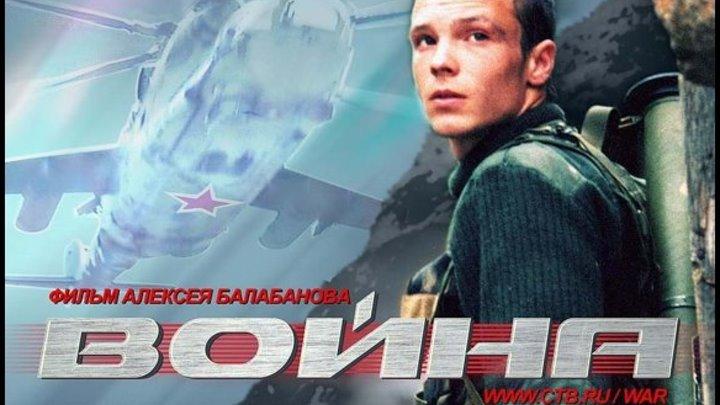 ВОЙНА (Боевик-Драма-Военный Россия-2002г.) Х.Ф.