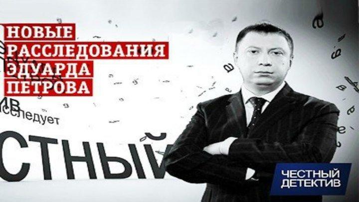 «Честный детектив» 21. 03. 2016г. с Эдуардом Петровым.