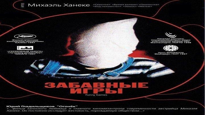 Забавные игры.1997.BDRip.720p.