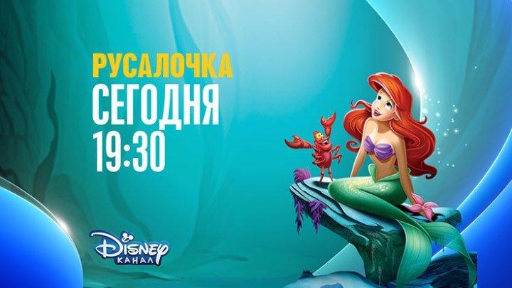 """Русалочка"" на Канале Disney!"