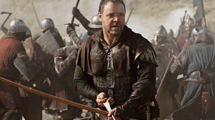 Робин Гуд 2010 исторический ,боевик, драма, приключения