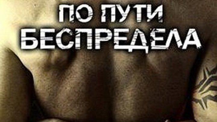 18+Пo_nyти_6ecnpeдeлa(2OO7)-72Op.6oeвиk