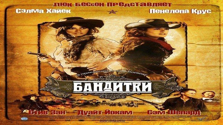 Бандитки.2006.BDRip.1080p.