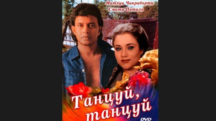 """""""Танцуй, танцуй!"""" _ (1987) Мюзикл, семейный, мелодрама.(Классика Индийского кино)"""