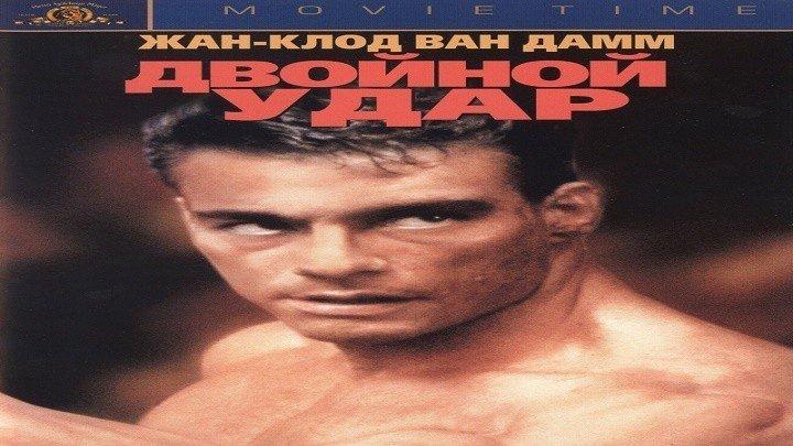 Двойной удар.1991.BDRip.720p.