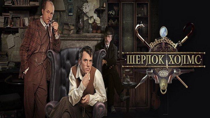 """""""Шерлок Холмс"""" _ (2013) Триллер,детектив,приключения. Серии 1-2. HDTV 1080p."""
