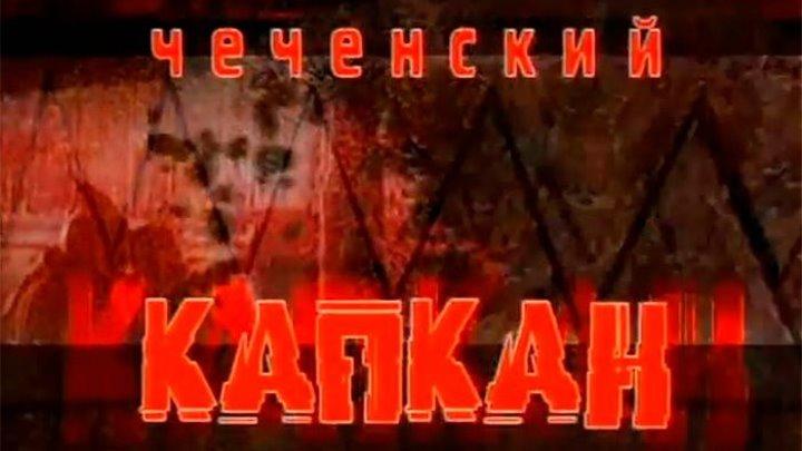 ДФ. Чеченский капкан. Террор. 4 серия