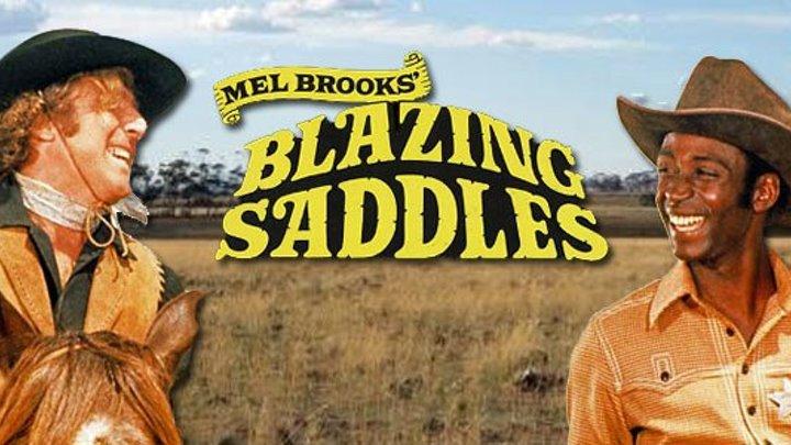 Сверкающие сёдла 👍 Blazing Saddles, 1974 (12+) Вестерн, комедия Реж:Мэл Брукс