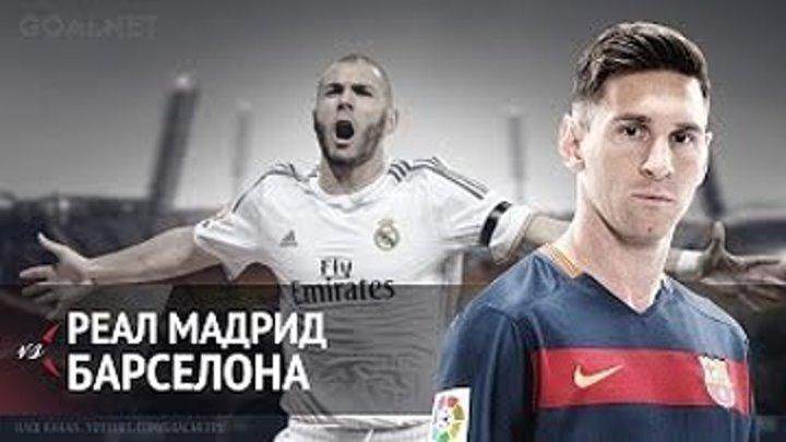 Топ 10 ¦ Барселона vs Реал Мадрид. ЛУЧШИЕ ГОЛЫ