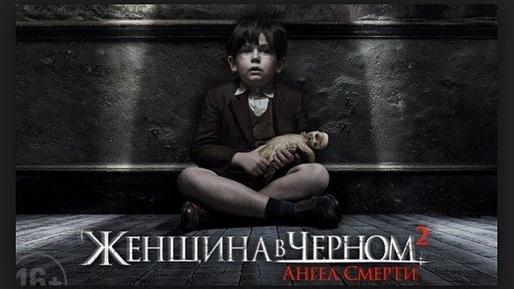 Жeнщина в чeрном 2: Ангeл смeрти (2014) https://ok.ru/kinokayflu