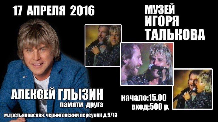 Игорь Тальков в гримёрке у Алексея Глызина.