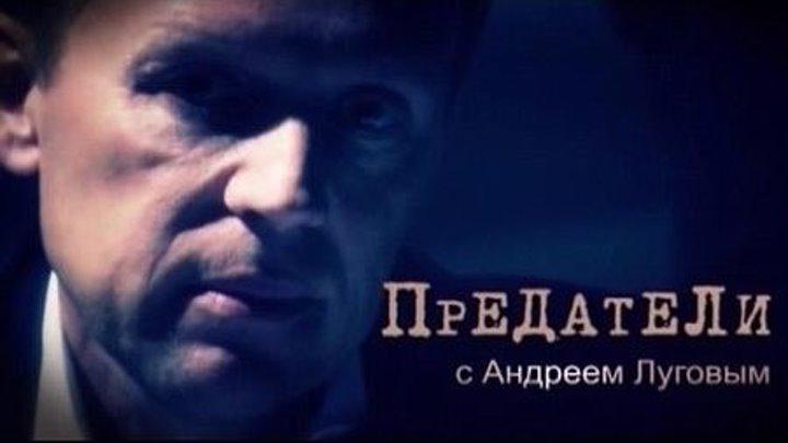 Предатели с Андреем Луговым 4 Поляков