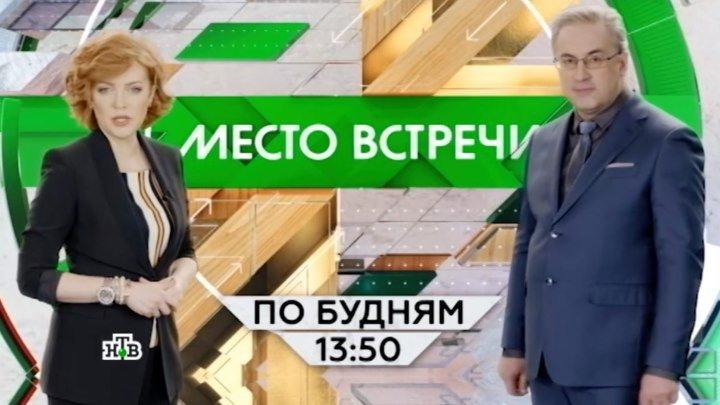 «Место встречи» на НТВ — место горячих дискуссий и авторитетных мнений