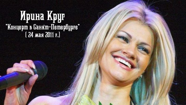 Ирина Круг - Концерт в Санкт-Петербурге 2011 г./ полная версия