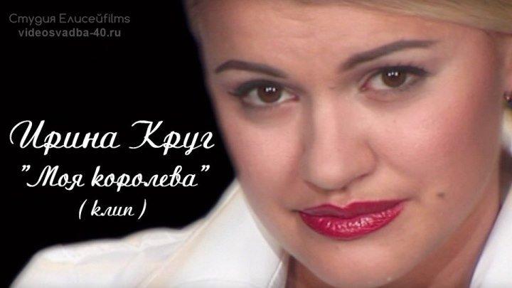 Ирина Круг - Моя королева / клип