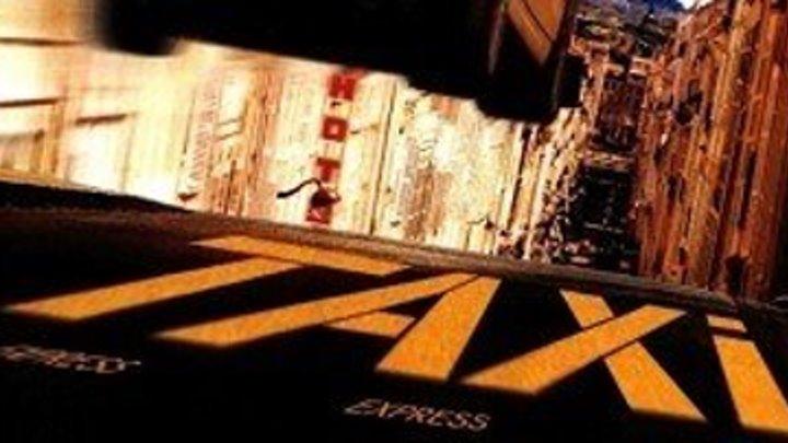 Такси 1998 Канал Сами Насери