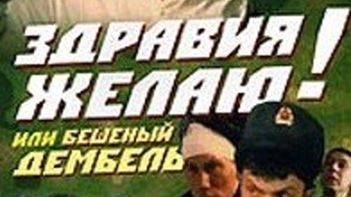 Здравия желаю! или Бешеный дембель (1990) Фильм