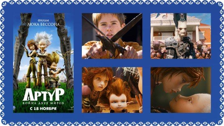 Артур и война двух миров (2010) Full-HD