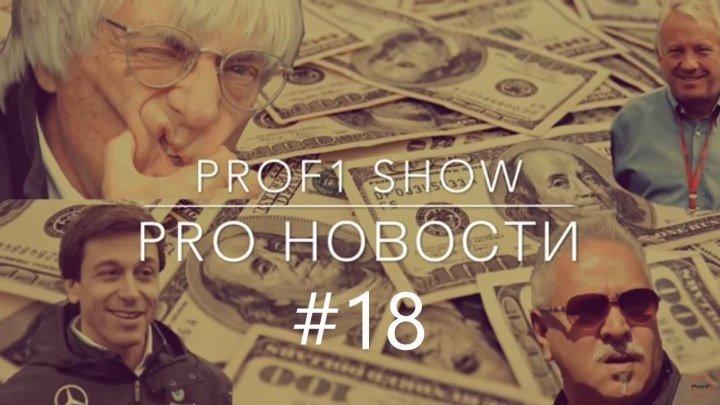 PRO Новости, выпуск 18
