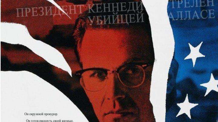 Джон Ф. Кеннеди: Выстрелы в Далласе 1991 Канал Кевин Костнер