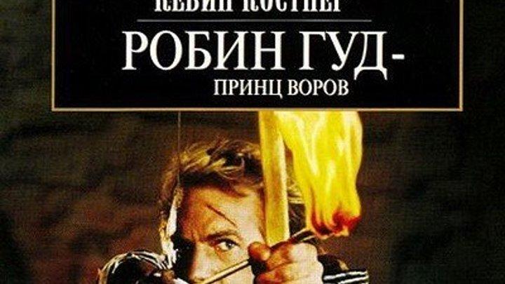 Робин Гуд: Принц воров 1991 Канал Кевин Костнер
