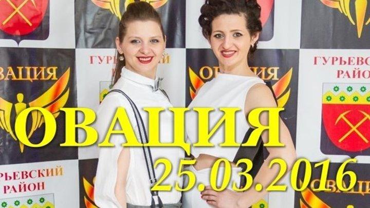 ***ОВАЦИЯ - 2016***Праздничный концерт, посвящённый Дню работника культуры (25.03.2016)