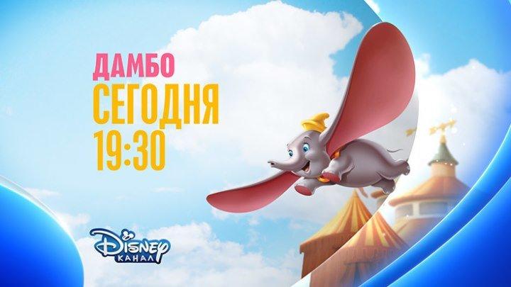 """""""Дамбо"""" на Канале Disney!"""