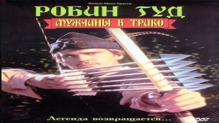 Робин Гуд:Мужчины в трико.1993.BDRip.720p.