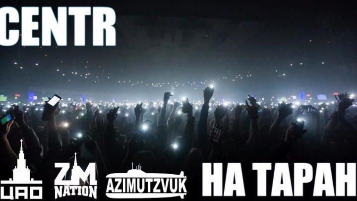GUF - На таран (ft. CENTR) Live Videomix