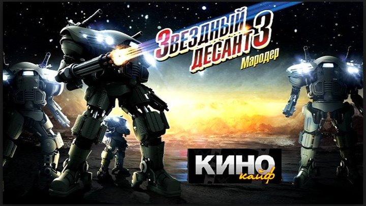 Звездный десант 3 Мародер (2008) https://ok.ru/kinokayflu