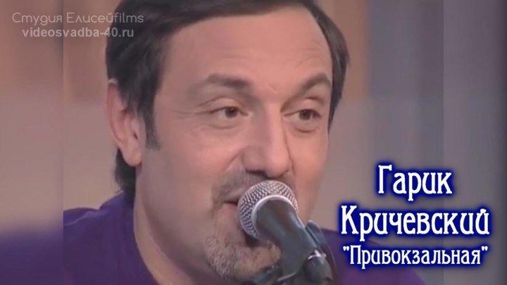 Гарик Кричевский - Привокзальная / 2011