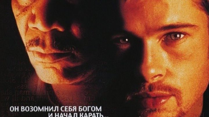 Семь.1995 г.(Триллер,Драма,Криминал,Детектив).США.