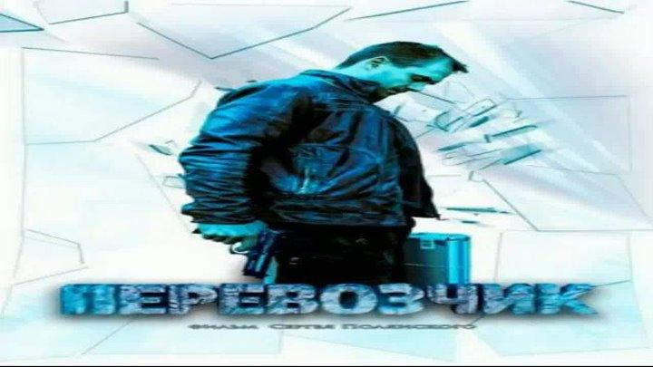 """Перевозчик, """"Посредник"""", 10 серия , 2016 год (детектив, боевик) качество Full"""