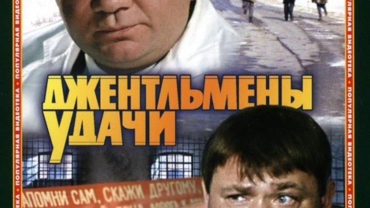 Джентльмены удачи.1971г.СССР.
